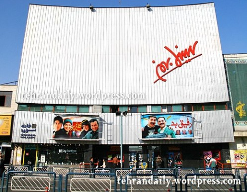 Cinema Bahman